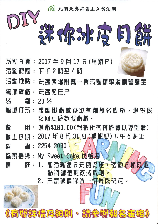 最新活动海报  diy迷你冰皮月饼 diy天然润唇膏,润手霜 报名表格